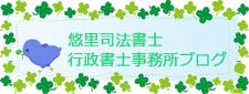 悠里司法書士・行政書士事務所ブログ